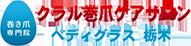 栃木の巻き爪治療「クラル巻き爪ケアサロン ペディグラス栃木」 | 小山駅徒歩すぐ